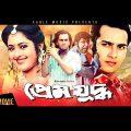 Salman Shah Movie – Prem Juddho | Bangla Full Movie | Salman Shah, Lima | Superhit | Full HD