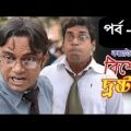 "Bangla Natok "" Bishesh Drostobbo "" Part 01 | Mosharraf Karim | বিশেষ দ্রষ্টব্য | [[ Full HD]]"