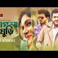 Pagla Ghuri | Tahsan | Mithila | Siam Ahmed | Hit Bangla Song | Official Music Video