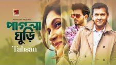 Pagla Ghuri | Tahsan | Mithila | Siam Ahmed | Hit Bangla Song | Official Music Video