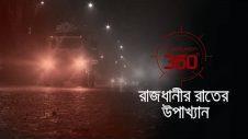 রাজধানীর রাতের উপাখ্যান | Investigation 360 Degree | EP 175
