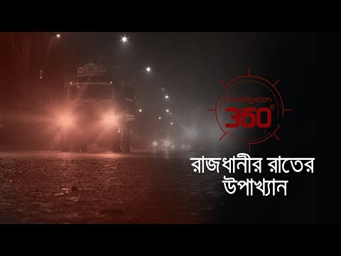 রাজধানীর রাতের উপাখ্যান   Investigation 360 Degree   EP 175