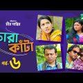 Chora Kata | Episode 06 | Bangla Natok | Mir Sabbir | Moushumi Hamid | A Kho Mo Hasan | Channel i TV