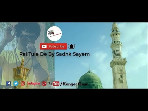 Pal Tule De By Sadhk Sayem | Bangla New Music Video 2018 | Bangla Folk Song