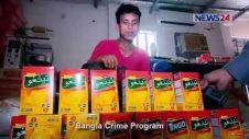 Crime Investigation Program Part 3 কেমন পরিবেশে তৈরি হচ্ছে আইসক্রিম দেখলে গা শিওরে উঠবে।