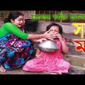 Sot Ma | চোখে পানি আসবেই | Bangladeshi Short Film সৎ মা | bd natok