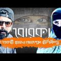 Borka   বোরকা   Bangla Natok   Afran Nisho   Shokh   D Cut Entertainment   Hd 1080p