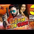 Tiger Number One | Bangla Full Movie | Shakib Khan | Shahara | Nipun | Misha | Amit | Kazi Hayat