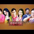 বকুলপুর | Bokulpur | EP 75 | Akhomo Hasan | Sabnam Faria | Milon | Bangla Natok 2019