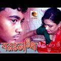 বয়ঃসন্ধি। Boyosonddhi। Bangla natok short film 2019। Parthiv Telefilms