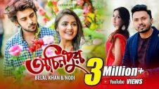 Ochinpur | অচিনপুর | Belal Khan | Nodi | Alif | Tasnuva Tisha | Bangla Music Video 2018