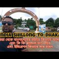 Part 23.Shillong to Dhaka travel || India dawki border to Bangladesh Tamabil border