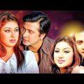সুপারহিট বাংলা সিনেমা । Bangla full Movie HD । Old Bangla l shakib khan l Kj Tv l