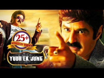 Yudh Ek Jung Hindi Dubbed Movie | Telugu Dubbed Movie HD with English Subtitles