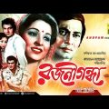 Rojonigandha | রজনীগন্ধা | Razzak, Shabana, Alamgir & Anjana Rahman | Bangla Full Movie