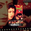 Anutap। অনুতাপ | Bengali Movie | Raj Babbar, Debashree Roy