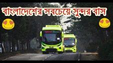 National Travels  Most Beautiful bus of Bangladesh | Scania Multi Axle K410