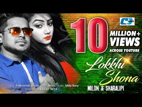 Lokkhi Shona | Milon | Sharalipi | Aanfi Sinha | Official Music Video | Bangla Hit Song