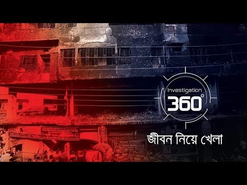 জীবন নিয়ে খেলা | Investigation 360 Degree | EP 212