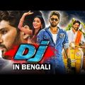 DJ (Duvvada Jagannadham) 2019 Bengali Dubbed Full Movie | Allu Arjun, Pooja Hegde | DJ In Bengali