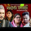 কাট্টুস আলীর সিলেটি নাটক | খাইয়া বদনামী | Khaiya Bodnami | Sylheti Natok