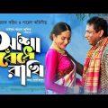 Asha Bedhe Rakhi | আশা বেঁধে রাখি | Mosharraf Karim | Keya Akter Payel | Bangla New Natok 2019