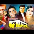 DAFON ( দাফন )   Manna   Purnima   Bangla Full Movie   SIS Media