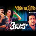 Geet Sangeet | গীত  সঙ্গীত | Bengali Full Movie | Ranjit Mallick, Chumki, Abhishek