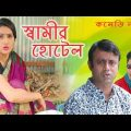 Shamir Hotel   স্বামীর হোটেল   Akm Hasan   Farzan Rikra   Bangla Comedy Natok 2019