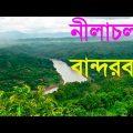 Nilgiri, Bandarban, Bangladesh / Nilgiri Hill Resorts, Bandarban, Bangladesh