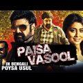 Poysa Usul (Paisa Vasool) 2019 Bengali Dubbed Full Movie | Nandamuri Balakrishna, Shriya Saran