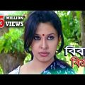 Bibaho Bivrat | বিবাহ বিভ্রাট | Bangla Natok | Ft Tonima Hamid  & Shahed Shorif Khan