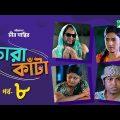Chora Kata | Episode 08 | Bangla Natok | Mir Sabbir | Moushumi Hamid | A Kho Mo Hasan | Channel i TV