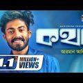 Kotha | Arman Alif | Sahriar Rafat | Eid Special Bangla Song 2019 | Official Music Video