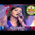 Best of Salma   Top5   Music Show   Bangla Song Salma   Salma Video Song