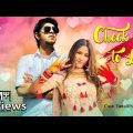Check in to Love | Bangla Natok 2019 | ft. Tawsif Mahbub & Safa Kabir | Rtv Drama Special