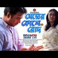 Bangla Natok| Megher Kole Rod| মেঘের কোলে রোদ| Apurbo| Momo| Moury Selim| Eid Drama| Drama City| 4K