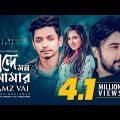 Kande Mon Amar | Bangla Song 2019 | Samz Vai, Afran Nisho, Sabila Nur | Cheka Kheye Beka Natok Song