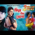 Sindur Niye Khela | সিঁদুর নিয়ে খেলা | Bengali Full Movie | Rachana, Siddhanta