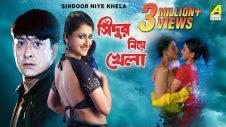 Sindur Niye Khela | সিঁদুর নিয়ে খেলা | Bengali Full Movie | Rachana, Siddhanta