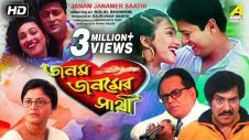 Janam Janamer Saathi | Bengali Movie | Ferdous Ahmed, Rituparna