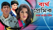 Bertho Permik | ব্যর্থ প্রেমিক | Chonchol Chowdhury | Himu | Moushumi Hamid | Bangla Natok 2019