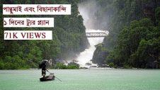 Pangthumai Sylhet | Panthumai water fall | Meghalaya | Travel Bangladesh । পান্থুমাই ঝর্ণা | সিলেট