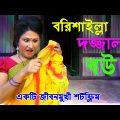 বরিশাইল্লা দজ্জাল বউ | একটি জীবন মুখী শর্ট ফিল্ম অনুধাবন  | Bangla Natok | Rk Media Drama