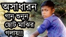 Folk Songs Bengali SYLHET BANGLADESH – Amazing Singer at Ratargul swamp Forest -Travel Bangladesh