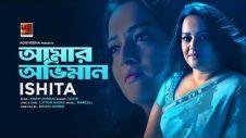 Amar Obhiman | Rumana Rashid Ishita | Manju Ahmed | Lutfor Hasan | Official Music Video