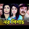 Noro Pishach | নর পিশাচ | Moushumi | Rubel&Humayun Faridi | Full Movie