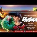 Sabdhan । সাবধান । Riaz, Ravina & Dipjol | Bangla Full Movie