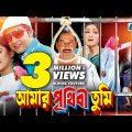 Amar Prithhibi Tumi | Bangla Full Movie | Dipjol | Reshi | Emon | Sahara | Misha Showdagor | Narsin