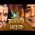 Kolkata Bangla Full Movie | Rakhe Hari Mare Ke | Prosenjit | Rachana | Raima Sen